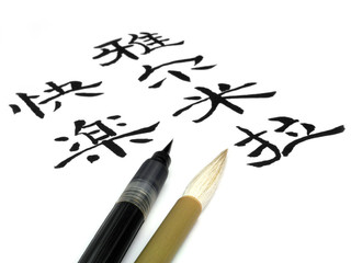 "Traditional Chinese brush pen calligraphy. word for ""joy"""