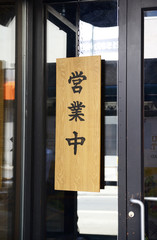 The Open sign in Chinese/Japanese concepts of in business
