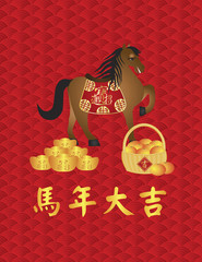 2014 Chinese New Year Horse with Good Luck Text