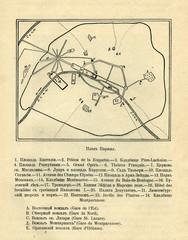 Карта Парижа конца 19-го века с указанием достопримечательностей