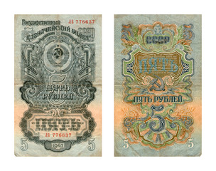 State treasury note, five roubles, USSR, 1947