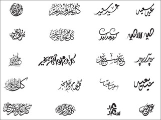 Vector Set of arabic  writing calligraphhy
