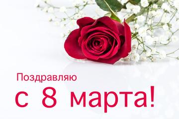 women's day card in Russian