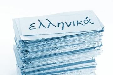 greek flash cards / vocabulary cards