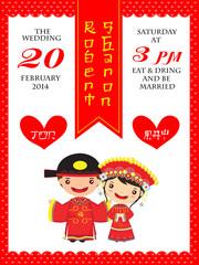 Search photos double happiness chinese wedding invitation card template cartoon wedding stopboris Gallery