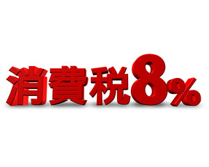消費税8パーセント