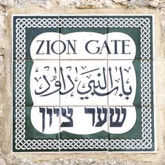 zion gate sign