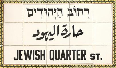 jewish quarter Street sign