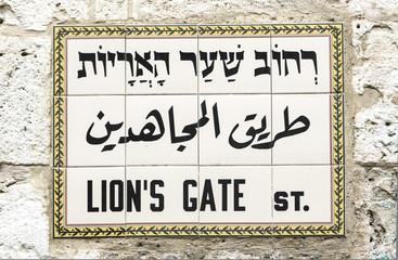 lion gate street sign