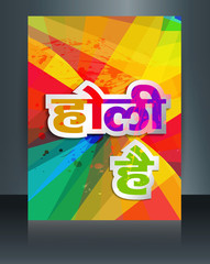 Holi colorful texture festival brochure template background vect
