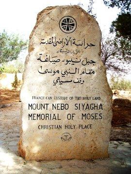 Stone sign entrance of Mount Nebo Siyagha Memorial of Moses Christian holy land place,Jordan
