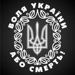 Freedom of Ukraine or death