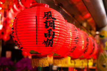 Chinese red lantern with blessing words