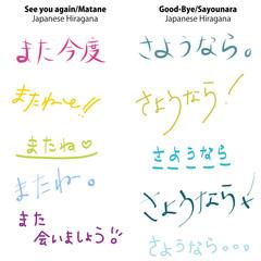 """Japanese Hiragana and Kanji Font """"See you again"""" """"Good bye"""""""