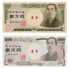 新旧一万円札