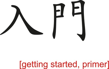 Chinese Sign for getting started, primer