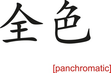 Chinese Sign for panchromatic