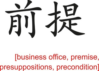 Chinese Sign for business office, premise