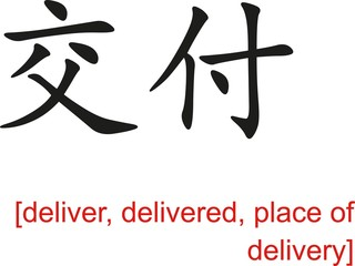 Chinese Sign for deliver, delivered, place of delivery