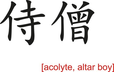 Chinese Sign for acolyte, altar boy