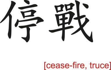 Chinese Sign for cease-fire, truce