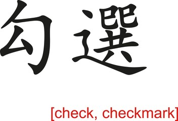 Chinese Sign for check, checkmark