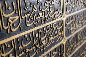 Arabische Schrift