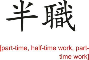 Chinese Sign for part-time, half-time work, part-time work