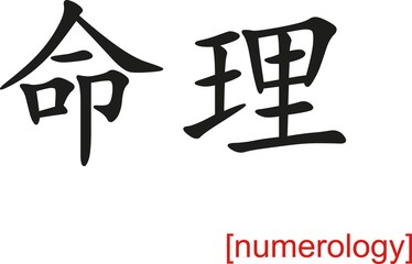 Chinese Sign for numerology
