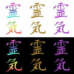 Reiki Kanji Symbol x 6 on black & white backgrounds