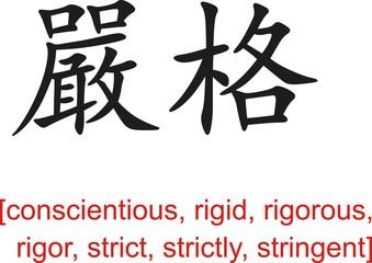 Chinese Sign for conscientious, rigid,rigorous,strict,stringent