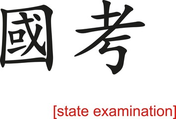 Chinese Sign for state examination