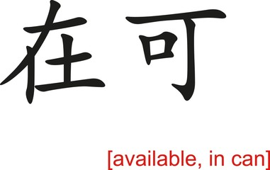 Chinese Sign for available, in can