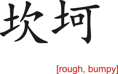 Chinese Sign for rough, bumpy