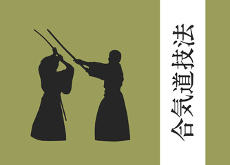The illustration, two men are engaged in aikido against a dark b
