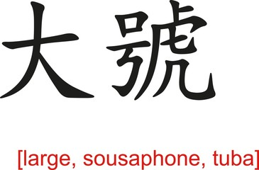 Chinese Sign for large, sousaphone, tuba