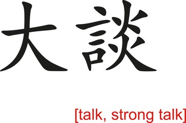 Chinese Sign for talk, strong talk