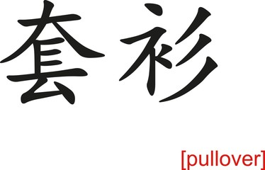 Chinese Sign for pullover