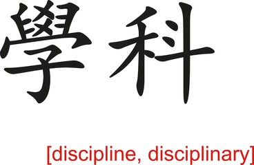 Chinese Sign for discipline, disciplinary
