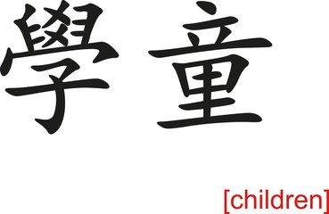 Chinese Sign for children