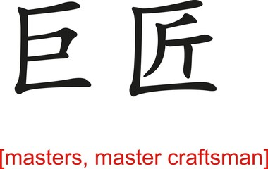 Chinese Sign for masters, master craftsman
