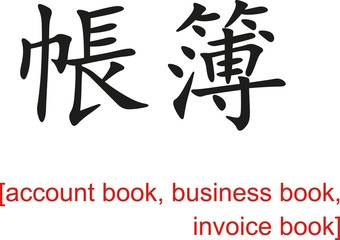 Chinese Sign for account book, business book, invoice book