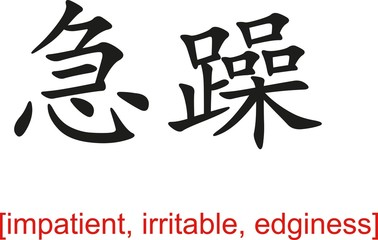 Chinese Sign for impatient, irritable, edginess