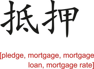Chinese Sign for pledge, mortgage, mortgage loan, mortgage rate