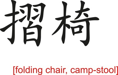 Chinese Sign for folding chair, camp-stool