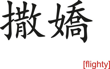 Chinese Sign for flighty