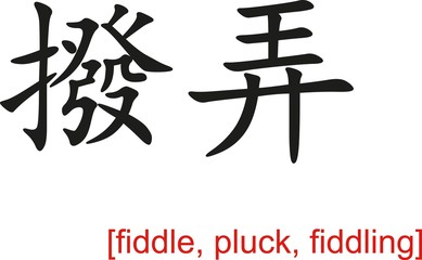 Chinese Sign for fiddle, pluck, fiddling
