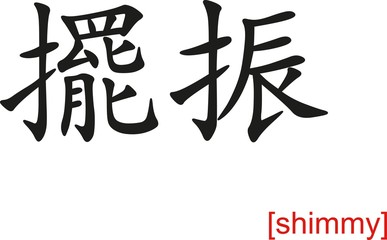 Chinese Sign for shimmy