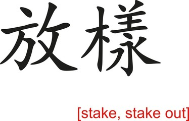 Chinese Sign for stake, stake out