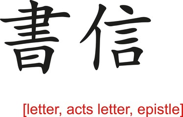 Chinese Sign for letter, acts letter, epistle